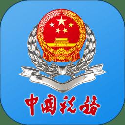 江西省电子税务局网上办税服务平台
