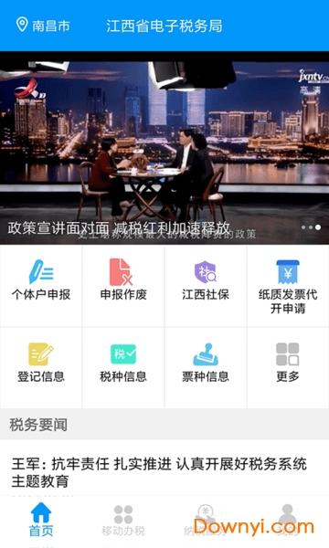 国家税务总局江西province电子税务局