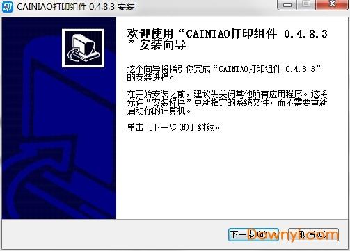 菜�B打印�M件最新版(CaiNiaoPrint) v0.4.8.7 官方免�M版 1