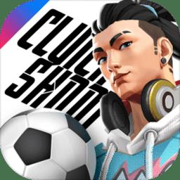 街头足球国际版