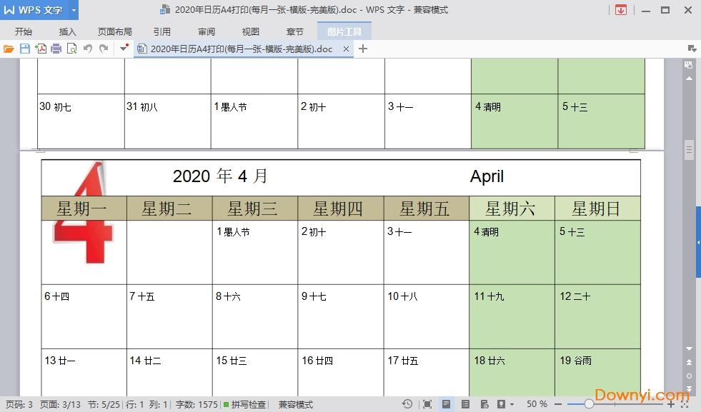 2020年日历表a4纸版