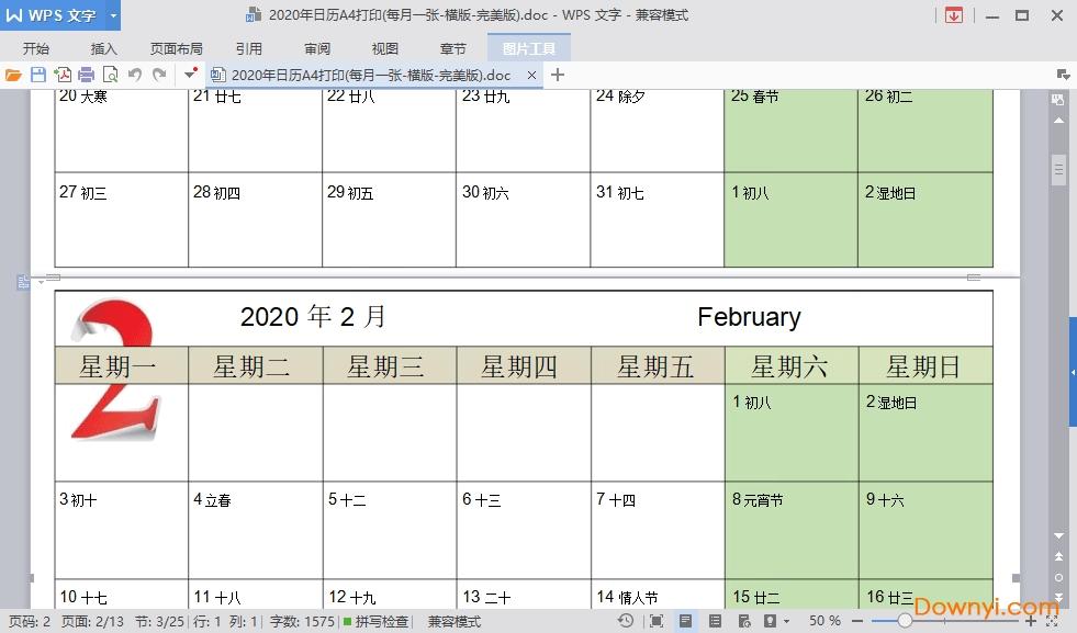 2021年日历打印版a4横版(每月一张) 超清晰完美版 0