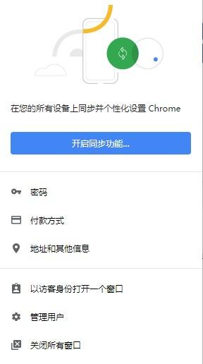 Chrome测试版 v80.0.3987.16 最新版0