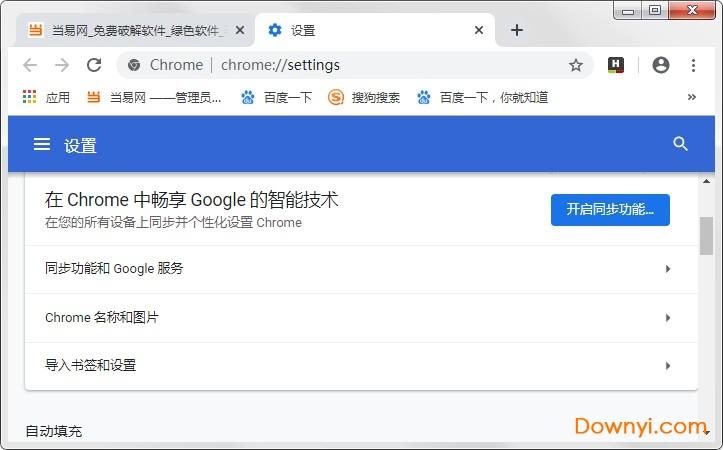 谷歌浏览器beta测试版