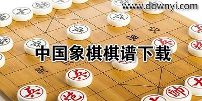中国象棋棋谱大全_象棋古谱大全下载_中国象棋棋谱仓库