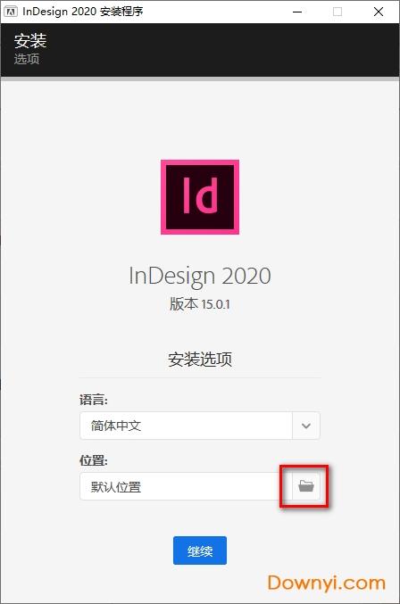 indesign2020内购版