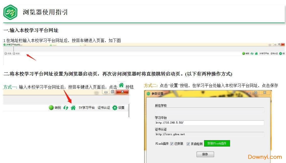 5y浏览器安装包 v18.0.0.1 绿色最新版0