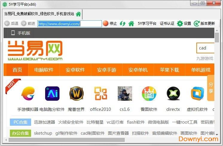 5Ystudy网络学习云平台