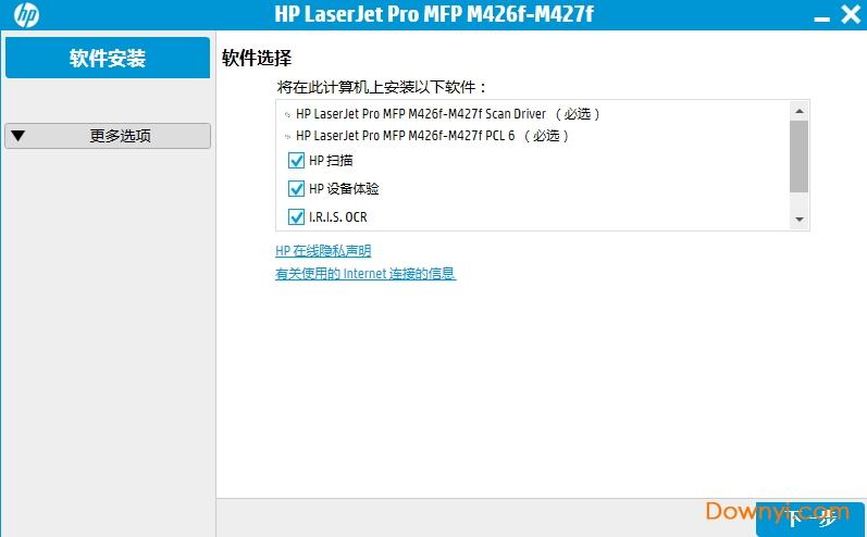 惠普m427fdn打印机驱动