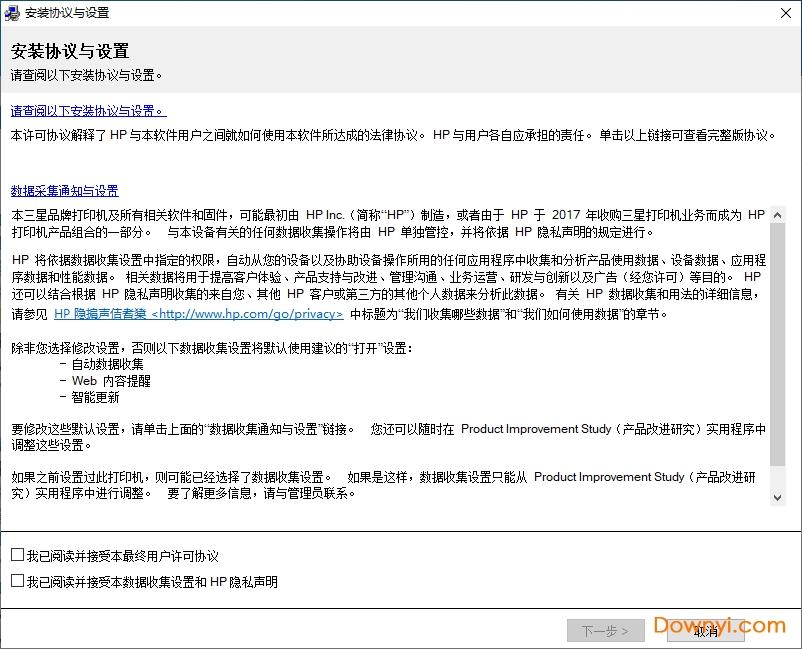 惠普2676打印机驱动 v3.13.12.05:25 安装版 0