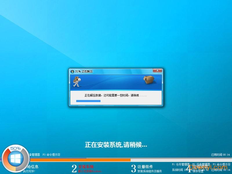 Windows8.2系统最新版 v8.2 官方版 1
