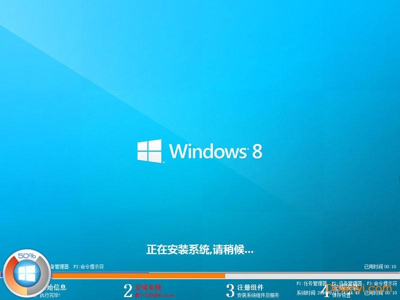 Windows8.2系统最新版 v8.2 官方版 0