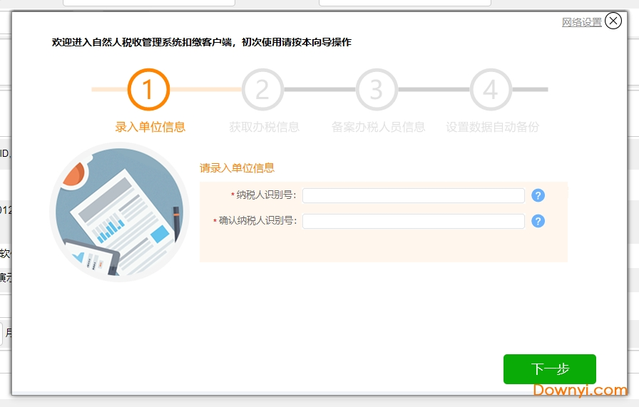 江西省自然人�收管理系�y扣�U客�舳� v3.1.075 官方版 0