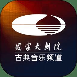 大剧院古典app
