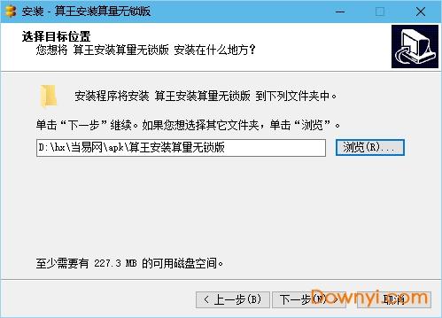算王安装算量软件2019破解版 简体中文永久免费版 0