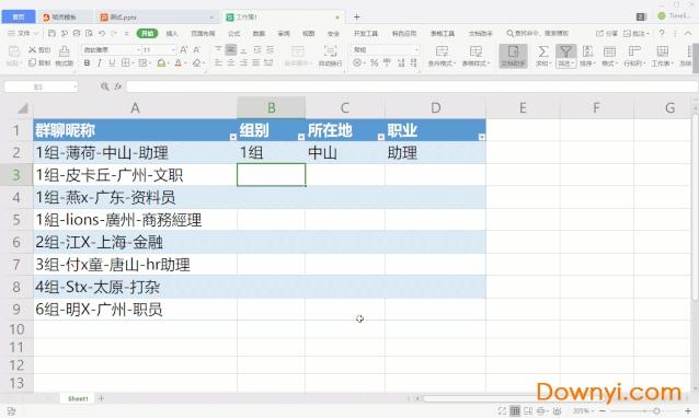 WPS Office2021专业增强版 v11.10.10228 最新版 2