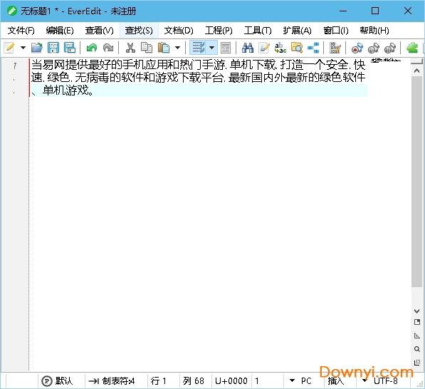 EverEdit4.0中文破解版 v4.0.0.4368 绿色版 0