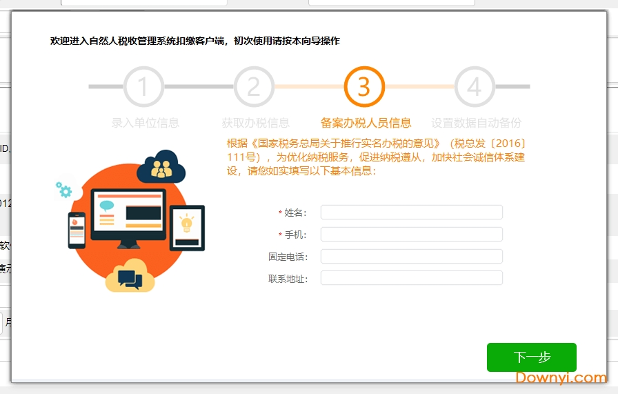 江西省自然人�收管理系�y扣�U客�舳� v3.1.075 官方版 1
