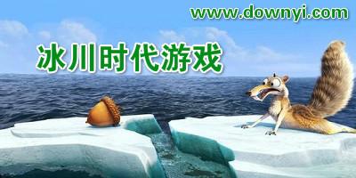 冰川时代游戏