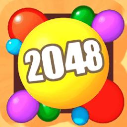2048球球3D紅包版