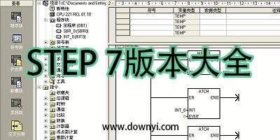 西门子step7最高版本_step7中文专业版_step7 microwin仿真软件