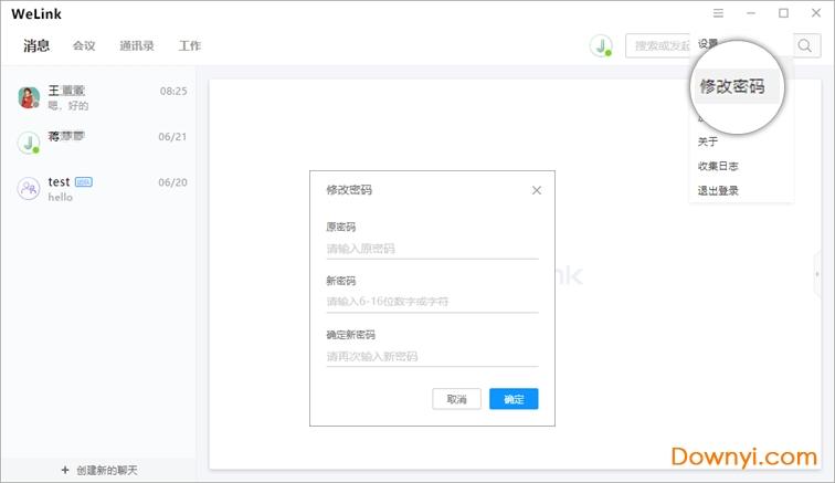 welink�O果��X版 v6.1.0.0 最新版 0