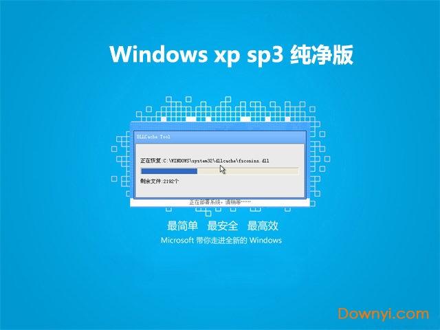 WINDOWS XP纯净版32位ios 中文版 0