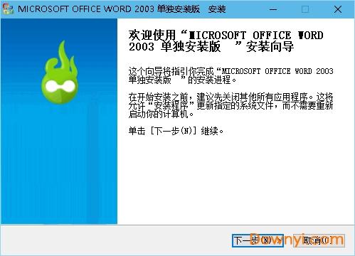Microsoft Word 2003免费版 官方完整版 2