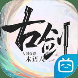 古剑奇谭木语人苹果官方版