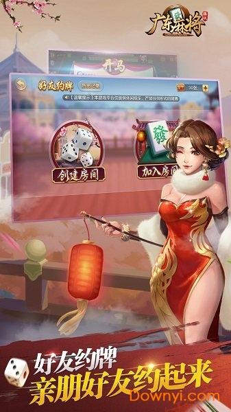 腾讯广东麻将旧版本好友房1.5.0 v1.5.0 安卓版2