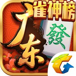 腾讯广东麻将旧版本好友房1.5.0