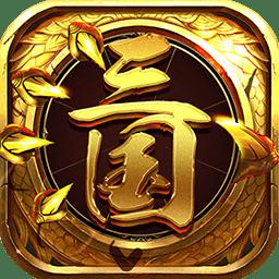 龙回三国游戏