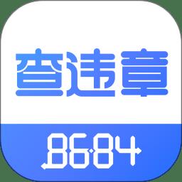 8684查违章app