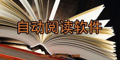 自动阅读软件