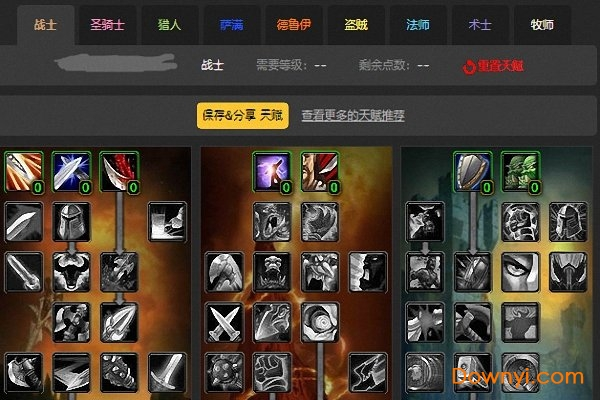 魔兽世界怀旧服论坛手机版图片