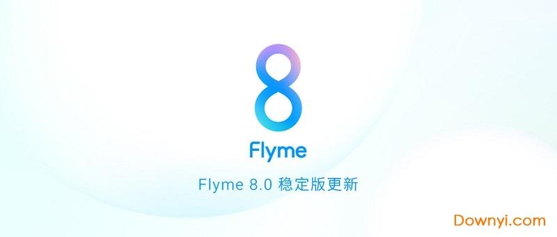 魅族FLYME8稳定版 0