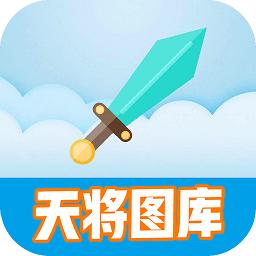 天将图库app