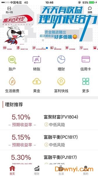 富滇银行手机银行 v5.0.5 安卓版 0