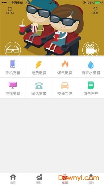富滇银行手机银行 v5.0.5 安卓版 1