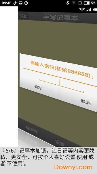 手写记事本软件 v3.2.8 安卓版 1