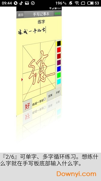 手写记事本软件 v3.2.8 安卓版 2