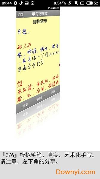 手写记事本app