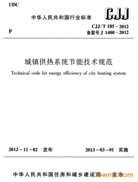 cjj/t185-2012城镇供热系统节能技术规范 最新版 0