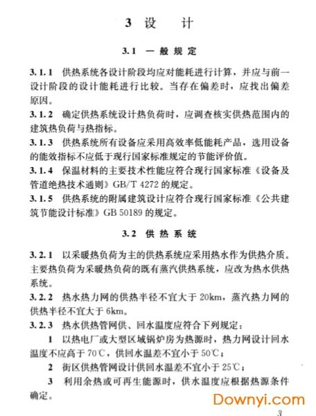 cjj/t185-2012规范