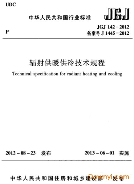 jgj142-2012辐射供暖供冷技术规程 最新版 0