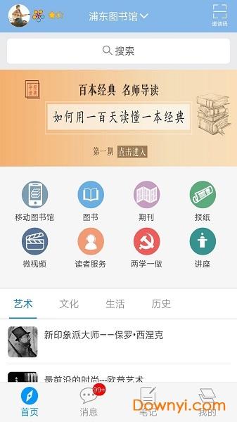 浦东数字阅读手机版 v3.1 安卓版 1
