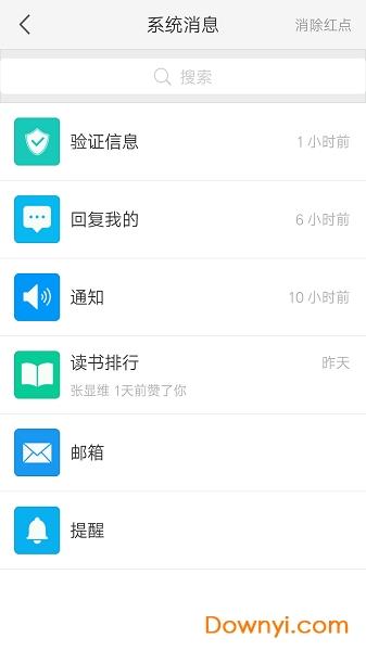 浦东数字阅读app