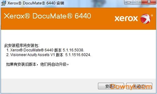 富士施乐documate 6440扫描仪驱动 v5.12 免费版 0