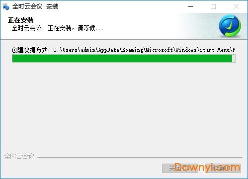 全时云会议客户端 v3.3.12.024 免费版 0