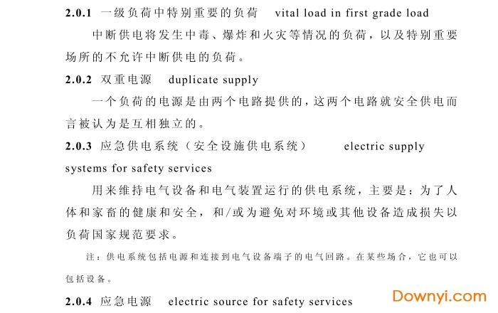 供配电系统设计规范 gb50052-2009